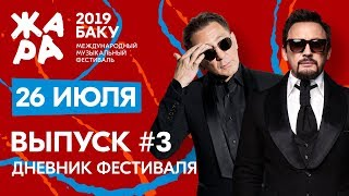 ЖАРА В БАКУ 2019 /// Дневники фестиваля /// Фильм ЖАРА