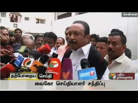Live: Vaiko Press Meet - Kerala CM Pinarayi Vijayan Comments On Mullaperiyar Dam