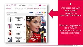 Урок №3 Продвижение онлайн магазина Avon online video cutter com