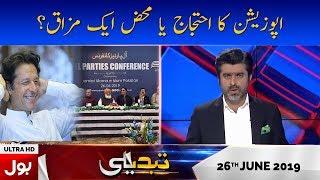Opposition ka Ehtijaj ya Mazaaq? | Tabdeeli with Ameer Abbas |Full Episode |26th June 2019 |BOL News