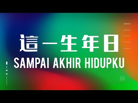 這一生年日 / Sampai Akhir Hidupku (Official Lyric Video) - JPCC Worship Ft. SiEn Vanessa