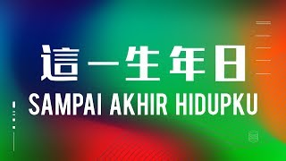 這一生年日 / Sampai Akhir Hidupku (Official Lyric Video) - JPCC Worship ft. SiEn Vanessa