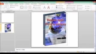 как сделать обложку книжки в программе Power Pointe