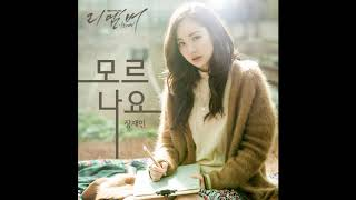 Watch Jang Jae In How Come You Dont Know video