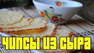 СЫРНЫЕ ЧИПСЫ В ДУХОВКЕ.Как приготовить чипсы в духовке.