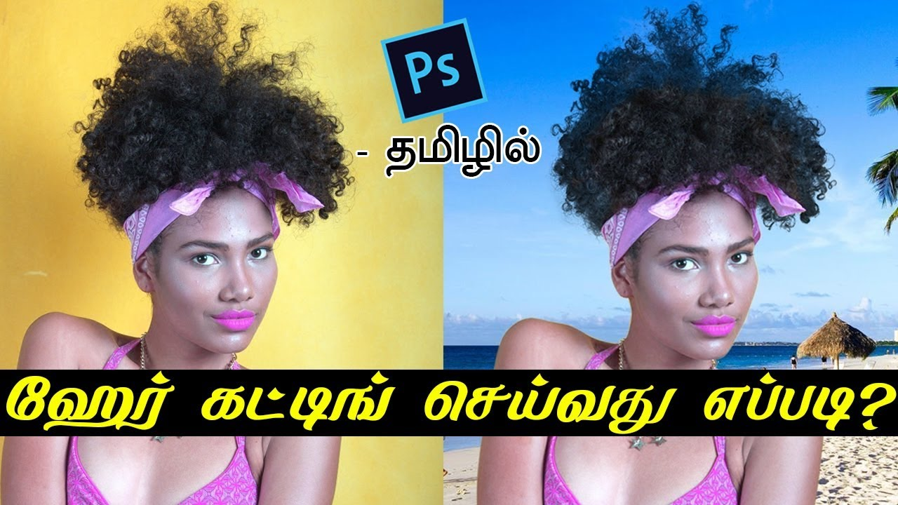 how to cut hair in photoshop cs6