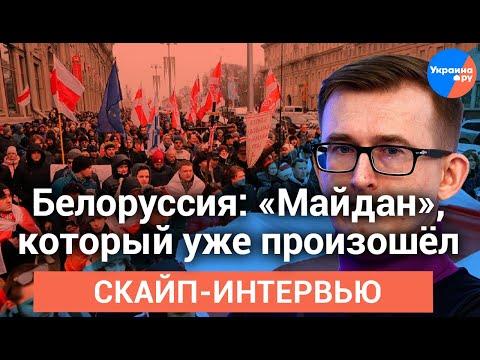 Белоруссия: «Майдан», который уже произошёл