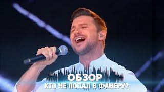 Артисты не попадающие в фанеру на концерте 'День России'!Сергей Лазарев с песней 'Крик'