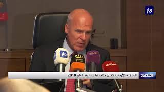 الملكية الأردنية تعلن نتائجها المالية للعام  2018 - (1-4-2019)