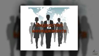 Клип: Система OH&S. Обязательства, компетентность, обучение