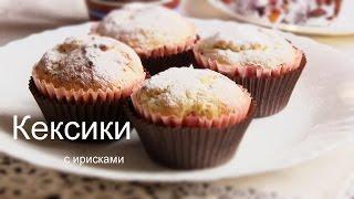 Кексики на сметане с конфетами  ПРОСТОЙ Рецепт ВКУСНЫХ КЕКСОВ