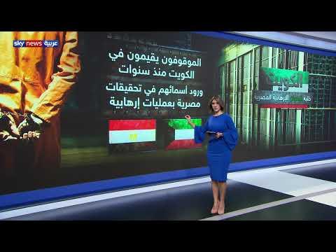 من سهل دخول خلية الإخوان الإرهابية إلى الكويت؟