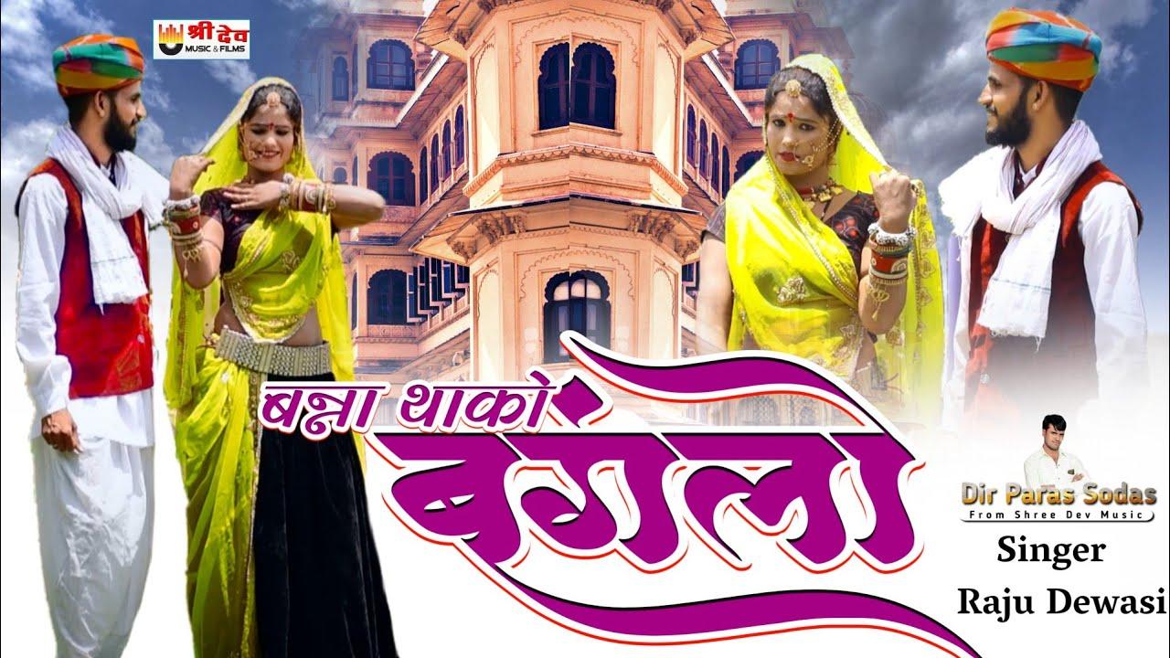Rajsthani Banna Banni Song ! बन्ना थाको बंगलों कतरी दुर   Raju Dewasi Mandariya   बन्ना बन्नी सोंग
