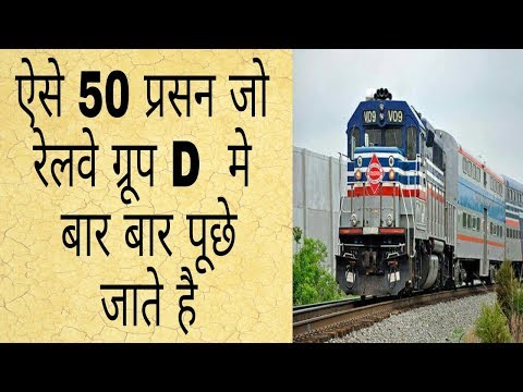 RAILWAY GROUP D EXAM 2017 GK / GS IN HINDI QUESTION PAPER  PRACTICE SET