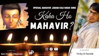 Kaha Ho Mahavir?   Mahavir Janam Kalyanak Songs   Vicky D Parekh   Latest Mahavir Swami Jain Song  