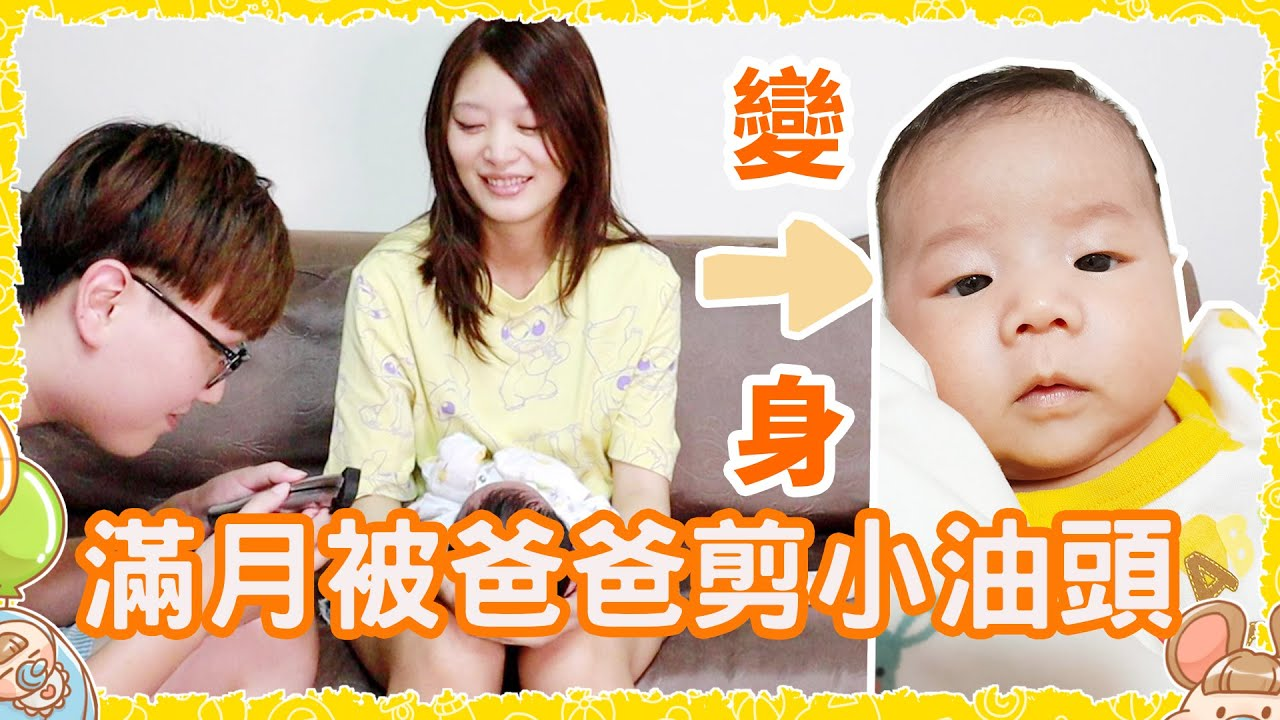 鼠來寶滿月剃頭 由Kira親自操刀剃頭 剪了個「油頭」小造型【Bobo TV】新手爸媽上路#7