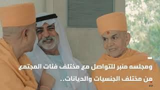 تكريم معالي الشيخ نهيان بن مبارك آل نهيان في حفل أوائل الإمارات