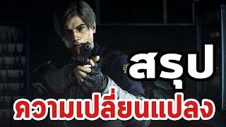 Resident Evil 2 Remake : มีอะไรเปลี่ยนแปลงและแตกต่างจากภาค Original บ้าง ?