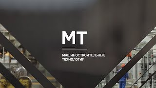 """Факультет """"Машиностроительные технологии"""" МГТУ им. Н.Э. Баумана / МТ_2017"""