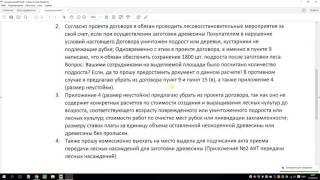 видео А ВЫ ЗНАЛИ, ЧТО КАЖДОМУ РОССИЯНИНУ ПО ЗАКОНУ ПОЛАГАЕТСЯ 150 КУБОВ ЛЕСА БЕCПЛАТНО?