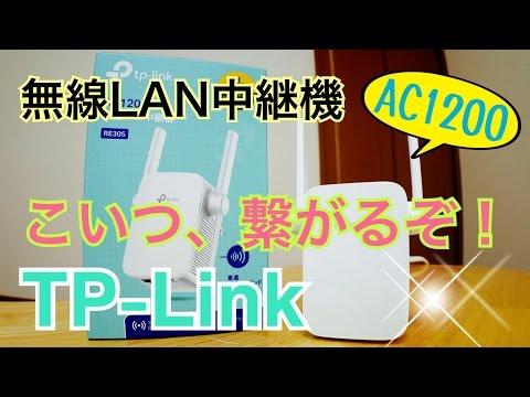 TP-Link 無線LAN中継器 RE305 こいつ、繋がるぞ!【商品提供動画】