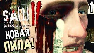 Saw 2: Flesh and Blood ► Прохождение #1 ► ИГРА НА ВЫЖИВАНИЕ