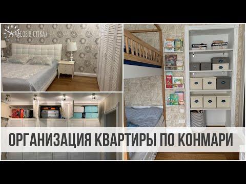 Квартира с ОТДЕЛЬНОЙ ПРАЧЕЧНОЙ! Организация хранения по Мари Кондо | 25 часов в сутках