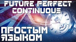 Время Future Perfect Continuous.  Английский язык. Будуще совершенное продолженное. Примеры