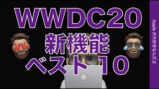 みなさんはどれ?新機能ベスト10!WWDC20・iOS14/iPadOS14/macOS11/watchOS7/tvOS14/Apple Silicon