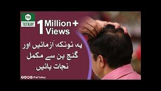 How to Stop Hair Fall Naturally   Pak Totaky