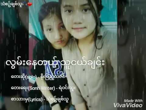 လြမ္းေနတယ္သူငယ္ခ်င္း (Missing you friend)- Myanmar New Christmas song (Lyrics)