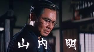 予告編 花と怒濤 1964 鈴木清順