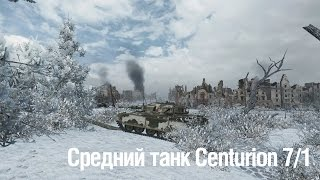 Средний танк Centurion Mk. 7/1 (Винтерберг) ~ Tiberian39 [World of Tanks]