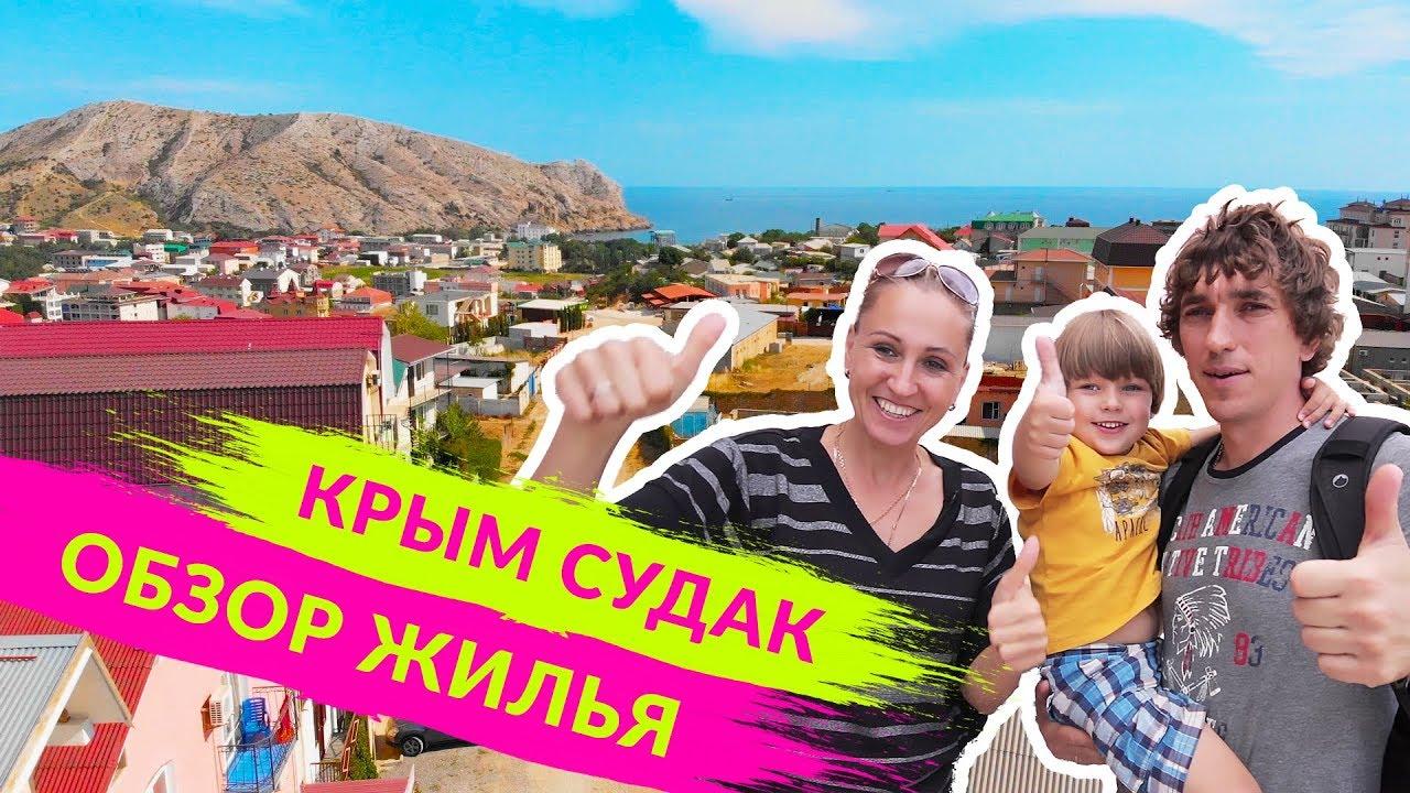 Базы отдыха Саки Крым снять номер без посредников +7(978)733-04-23 .