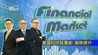 20170612 Financial Market:美國科技股重創 風險提升(, 2017-06-12T03:18:22.000Z)