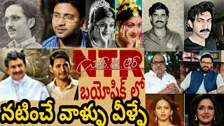 NTR Biopic Characters introduction Announcement -  Krish_ Nandamuri Balakrishna _M. M. Keeravani
