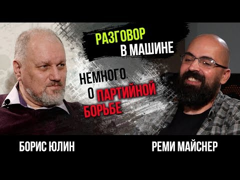 Реми Майснер, Борис Юлин, Comrade Major разговор в машине часть 2
