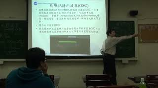故障記錄示波器(OSC) 16-2 | 柯佾寬 老師