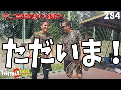 テニス・復活皆さんただいまテニ吉遂にケガから復帰tennisism284