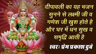 दीपावली का यह भजन सुनने से लक्ष्मीजी व गणेशजी खुश होते है व घर में धन, सुख व समृद्वि आती है