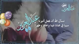 بشارة مولود { عبدالعزيز جعله الله من مواليد السعاده ..❥
