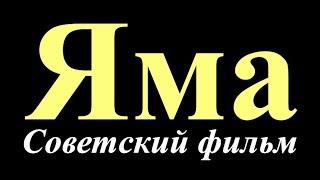Россия которую мы потеряли ☭ Советский фильм Яма ☆ Александр Куприн ☭ Российская империя СССР 1990