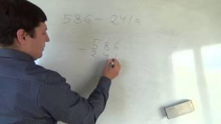 Математика 4 класс. 5 сентября. Повторяем вычитание в столбик