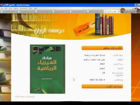 تحميل كتاب الموسيقى الكبير للفارابي pdf