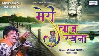 संजय मित्तल जी का बहुत प्यारा भजन सुनते ही मन शांत हो जाए ! Sanjay Mittal New Song - Saawariya