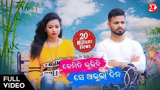 Gambar cover Kemiti Bhulibi Se Abhula Dina | Official Video | Raja D I Subhasis | Lipika | Goldy | Humane Sagar