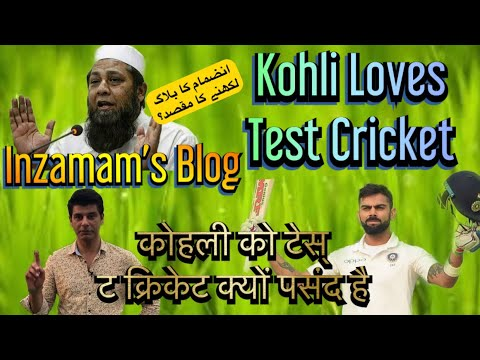 Inzamam's Blog | Kohli Loves Test Cricket | Test Cricket ChampionShip | BolWasim |