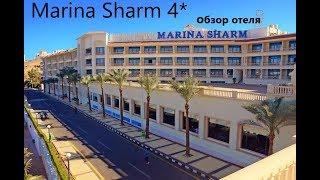 Marina Sharm 4 Египет Шарм Эль Шейх Обзор отеля