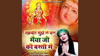 Takdir Mujhe Le Chal Maiya Ji Ki Basti Me