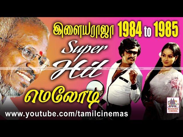 84-85 Ilaiyaraja Melody Songs | 1984-ல் இருந்து 1985-ல் வெளிவந்த இளையராஜா மெலோடி பாடல்கள் தொகுப்பு 5